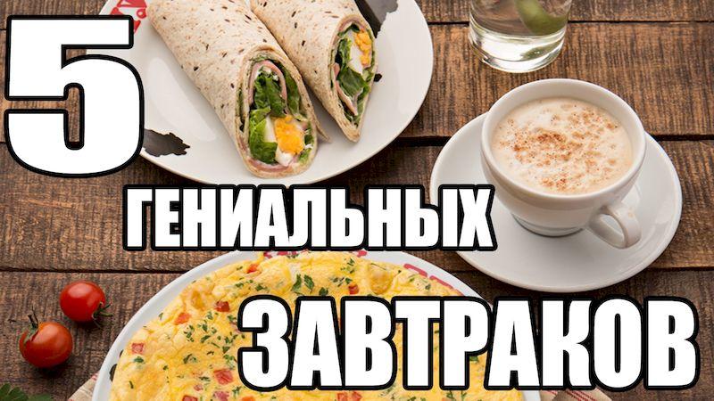 Вкусные завтраки для школьников: 5 лучших рецептов в предверии 1 сентября