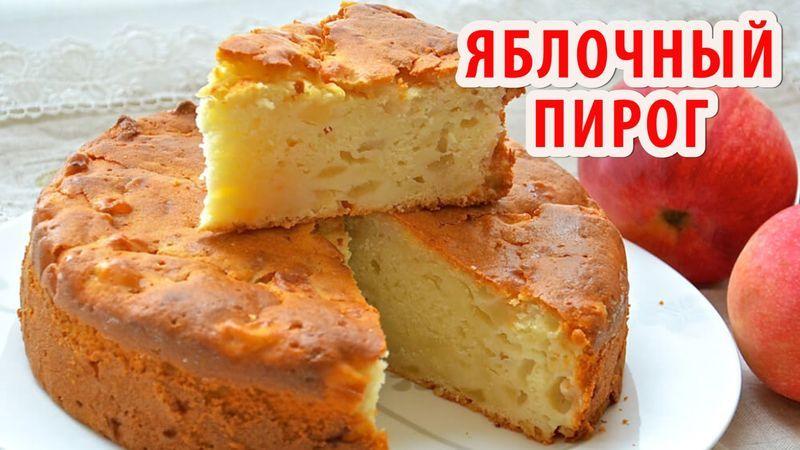 Как приготовить простой и вкусный яблочный пирог