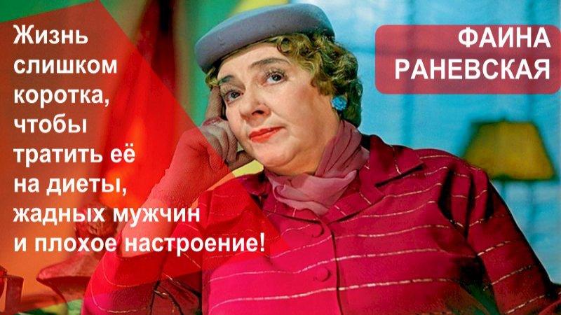 Самые меткие и остроумные афоризмы Фаины Раневской